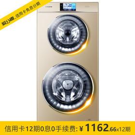 卡萨帝(Casarte)12kg公斤 全自动滚筒洗衣机 双子云裳双筒洗衣机 C8 U12G1 香槟金