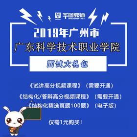 【1元抢购】广东科学技术职业学院面试大礼包(电子版,需要开通)
