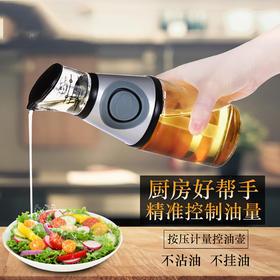 """【""""油""""你掌控】定量油壶 计量油瓶按压式健康油瓶醋瓶 控油壶控油瓶玻璃 防漏油"""