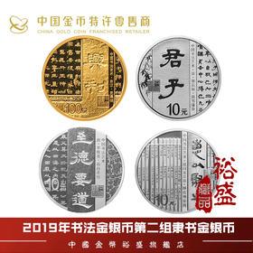 中国书法艺术(隶书)金银纪念币