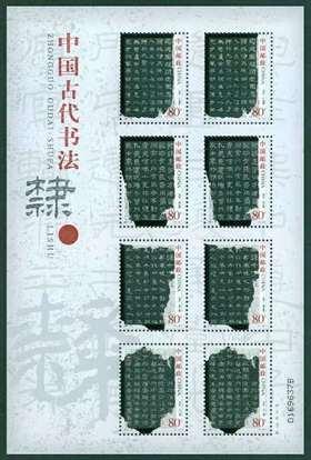 2004-28中国古代书法-隶书邮票-隶书小版邮票
