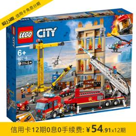 乐高 LEGO 城市组系列City消防救援队6岁+ 60216 儿童玩具
