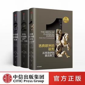 企鹅欧洲史1-3(古代中世纪卷) 西蒙普莱斯 著 中信出版社图书 正版书籍
