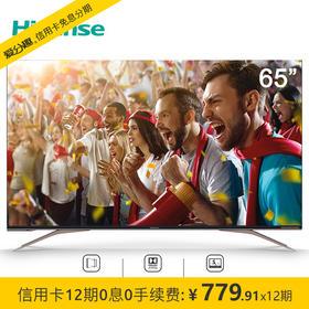海信(Hisense)65英寸 4K ULED超画质 无边全面屏 AI人工智能电视 HZ65U7A