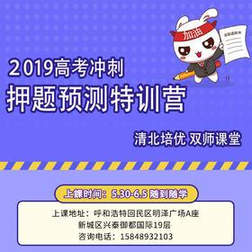 【双师课程】2019高考冲刺押题预测特训营