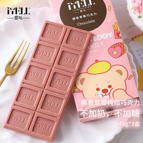 爱吆椰香草莓巧克力  纯可可脂无糖无奶 孩子吃了不蛀牙 糖友也能吃的巧克力 45g*3盒