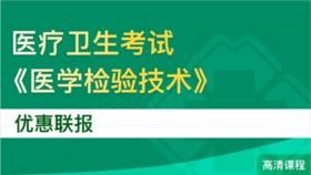 2019年河北省直事业单位考试医疗类《医学检验技术》事业有成班
