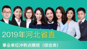 2019年河北省直事业单位点睛冲刺班【综合类】