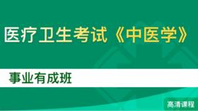 2019年河北省直事业单位考试医疗类《中医学》事业有成班