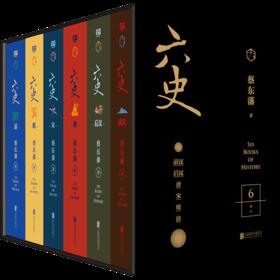 蔡东藩·六史(黑金礼盒·精装典藏 共6册)