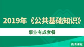 2019年河北省直事业单位考试医疗类《公共基础知识》事业有成套餐