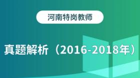 吉林市事业单位计划公开招聘《教育综合知识》(中学)真题解析(2017-2018年)