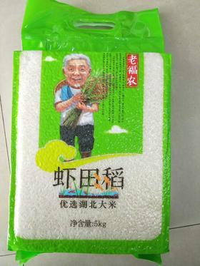老福农虾田稻