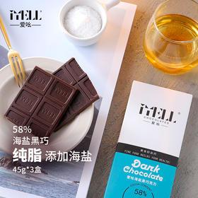 爱吆58%海盐黑巧克力  纯可可脂无糖 低GI的加餐零食类  3盒*45g