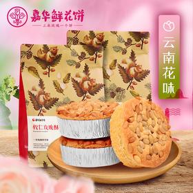 包邮嘉华鲜花饼 松仁玫瑰饼6枚*2袋云南特产小吃零食品传统糕点心