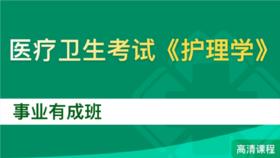 2019年河北省直事业单位考试医疗类《护理学》事业有成班