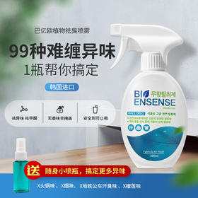 【甲醛异味  瞬间全消失】韩国巴亿欧植物祛臭喷雾   安心祛味  植物分解  多效持久