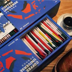 【积分兑换】[世界咖啡图鉴 预计2月2日起陆续发出]精品咖啡 十种口味一次品鉴 30包/盒