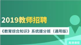 2019年河北省直事业单位考试《教育专业能力测验(中小学幼儿园教师)》系统提分班