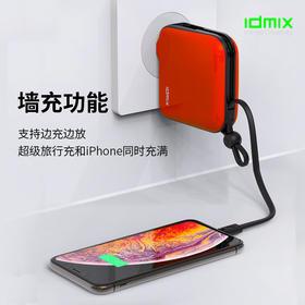 IDMIX超级旅行充 充电器+充电线+1万容量移动电源+转接头 四合一快充旅行充