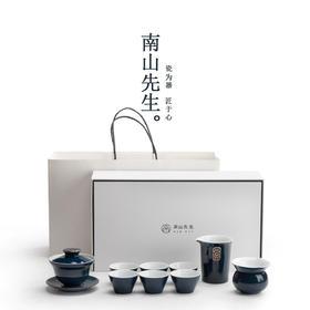南山先生霁蓝家用小6人简约现代茶具端午礼盒套装 创意陶瓷功夫喝茶杯整套