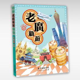 【老广新游绘本——强力增订本】