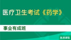 2019年河北省直事业单位考试医疗类《药学》事业有成班
