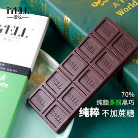 (三盒/五盒装)70%黑巧克力 回添竹叶黄酮 iYELL爱吆十酚 更多多酚含量 变更美 吃不胖 纯可可脂素食零食