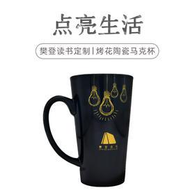 点亮生活 - 2019年樊登读书定制 烤花陶瓷马克杯