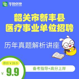 韶关新丰县医疗事业单位招聘历年真题解析