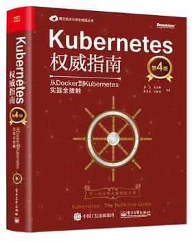 《Kubernetes权威指南》