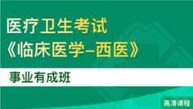 2019年河北省直事业单位考试医疗类《西医临床》事业有成班