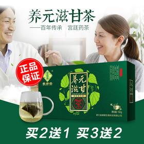 【买3送2】养元滋甘茶 百年传承 宫廷药茶 保肝护肾 延年益寿