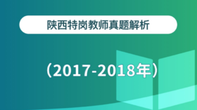黑龍江特崗教師真題解析(2016-2017年)