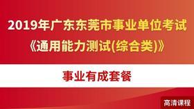 2019年廣東東莞市事業單位考試《通用能力測試(綜合類)》事業有成套餐