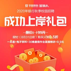 2020银行秋招-成功上岸礼包