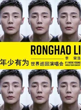 【西安】李荣浩「年少有为」世界巡回演唱会西安站
