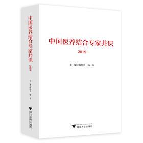预售  中国医养结合专家2019  预计6月15日发货