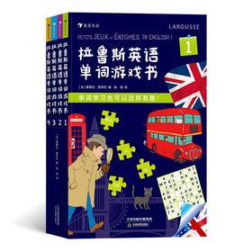 """拉鲁斯英语单词游戏书(全4册)巩固英语词汇量的同时,开发孩子多角度思维的能力! """"单词学习也可以如此有趣!"""""""