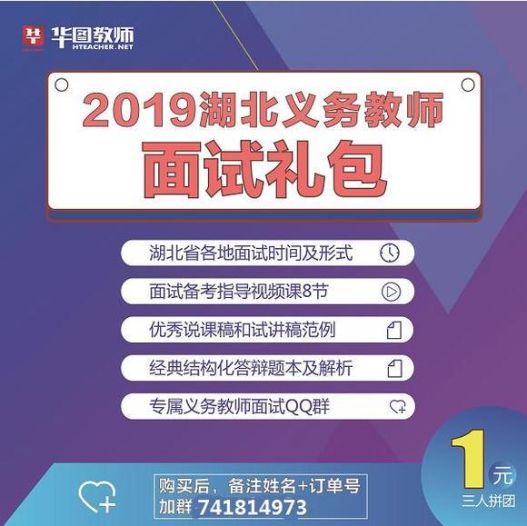 2019湖北义务教师面试礼包