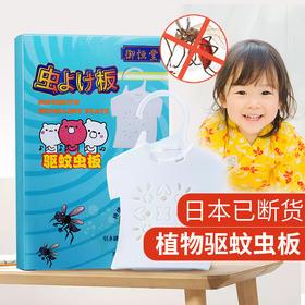 买三送一 | 驱蚊虫板 长效驱蚊 环保 健康 无味不刺激 享受母婴级呵护  让宝宝安心睡眠 方便携带