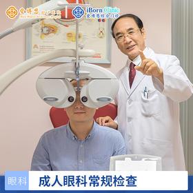 【综】成人眼科常规检查套式计划(仅限新客户首次购买使用)