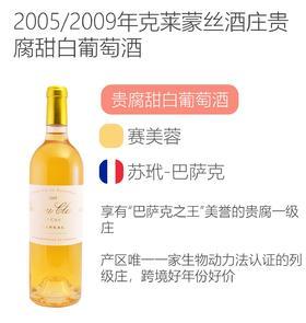 2005年/2009年克莱蒙丝酒庄贵腐甜白葡萄酒  Chateau Climens 2005/2009
