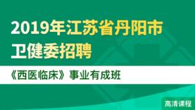 2019年江蘇省丹陽市衛健委招聘《西醫臨床》事業有成班