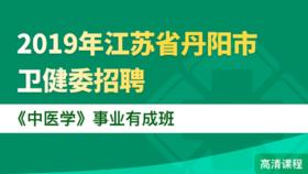 2019年江蘇省丹陽市衛健委招聘《中醫學》事業有成班