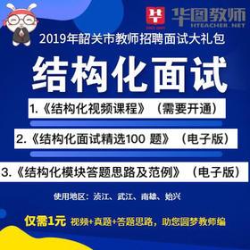 【1元抢购】2019年韶关(浈江/武江、南雄、始兴)面试大礼包