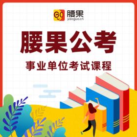 2019年福建事业单位《综合基础知识》事业决胜班