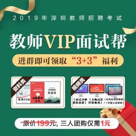 2019深圳教师VIP面试群(3大资料+3大网课)—进群领取