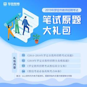 【1元抢购】2019年罗定教师招聘笔试大礼包(电子版)