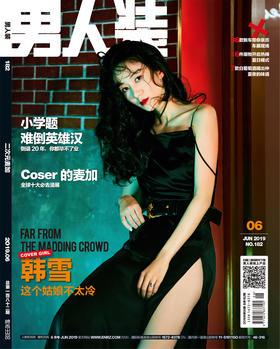 《男人装》杂志2019年6月刊 (韩雪封面、高伟光封面)